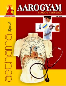 asthma col cover issue